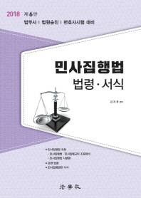 민사집행법 법령 서식(2018)