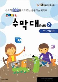 Joymath 재미있는 수막대 수준2