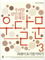 우달문(우리말 달인잡는 문제집). 3: 외래어 표기법 익히기