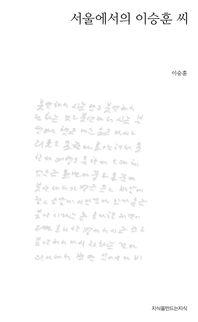 서울에서의 이승훈 씨
