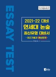 연세대 논술 최신유형 대비서(2021~22 대비)