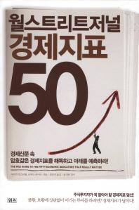 월스트리트저널 경제지표 50