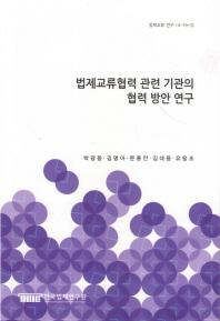 법제교류협력 관련 기관의 협력 방안 연구