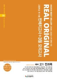 리얼 오리지널 고등 예비 고1 전과목 반배치고사+3월 모의고사(2021)