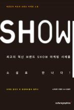 SHOW(쇼)