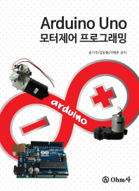 Arduino Uno 모터제어 프로그래밍