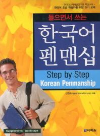 들으면서 쓰는 한국어 펜맨십