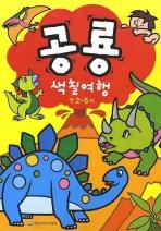 공룡 색칠여행 (만2-5세)