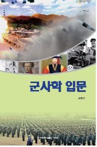 군사학 입문
