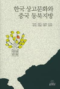 한국 상고문화와 중국 동북지방