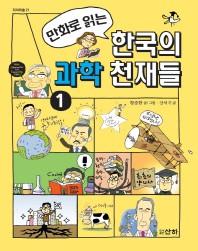 만화로 읽는 한국의 과학 천재들. 1