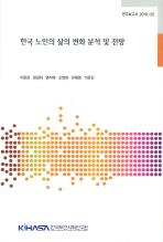 한국 노인의 삶의 변화 분석 및 전망