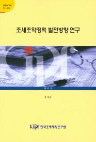 조세조약정책 발전방향 연구