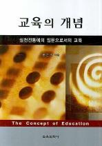 교육의 개념