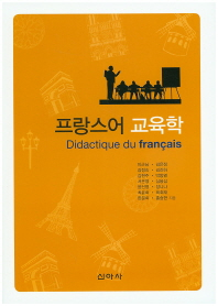 프랑스어 교육학