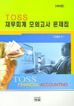 Toss 재무회계 모의고사 문제집