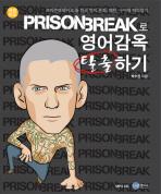 프리즌 브레이크로 영어 감옥 탈출하기