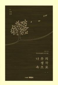 나무의 생각속으로(2016)