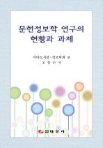 문헌정보학 연구의 현황과 과제