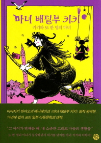 마녀 배달부 키키. 3: 키키와 또 한 명의 마녀