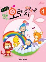 유기농 햇 오렌지 음악이론. 4
