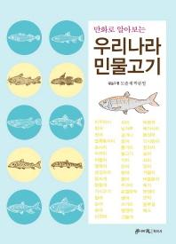 만화로 알아보는 우리나라 민물고기