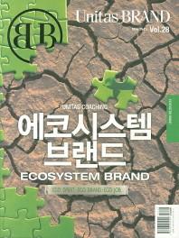 유니타스 브랜드 Vol. 28: 에코시스템 브랜드