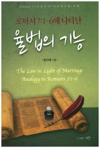 로마서 7:1-6에 나타난 율법의 기능