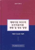 대북지원 NGO의 보건의료지원 현황 및 향후 방향(남북한 보건의료8)