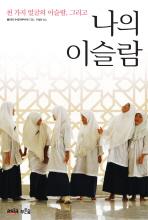 천 가지 얼굴의 이슬람 그리고 나의 이슬람