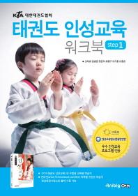 KTA 대한태권도협회 태권도 인성교육 워크북 Step. 1