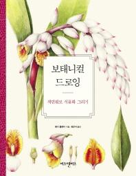 보태니컬 드로잉: 색연필로 식물화 그리기