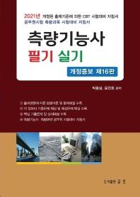 측량기능사 필기 실기(2021)