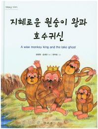 지혜로운 원숭이 왕과 호수귀신