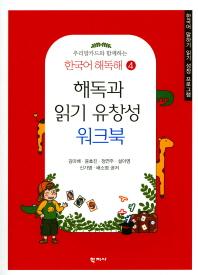 우리말카드와함께하는 해독과 읽기 유창성 워크북