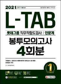 All-New L-TAB 롯데그룹 직무적합도검사(인문계) 봉투모의고사 4회분(2021)