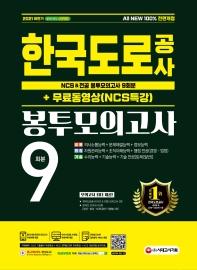 2021 하반기 All-New 한국도로공사 NCS&전공 봉투모의고사 9회분+무료동영상(NCS특강)