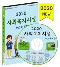 사회복지시설 주소록(2020)(CD)