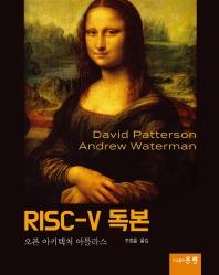 RISC-V 독본