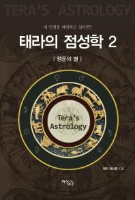 태라의 점성학. 2: 행운의 별