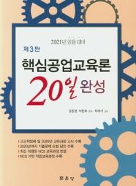 핵심공업교육론 20일 완성(2021년 임용 대비)