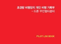 초경량 비행장치 개인비행 기록부(Pilot Log Book)