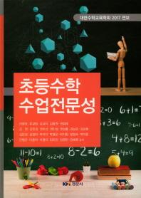 초등수학수업전문성