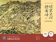한국사 연결고리