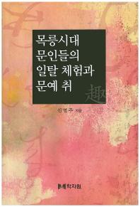 목릉시대 문인들의 일탈 체험과 문예 취