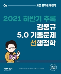 2021 하반기 추록 김중규 5.0 기출문제 선행정학