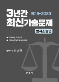 형사소송법 3년간 최신기출문제(2018~2020)