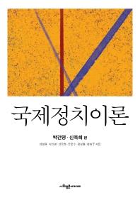 국제정치이론: 박건영, 신욱희 편