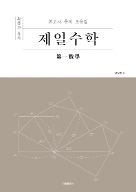 제일수학 고등 확률과 통계(2020)