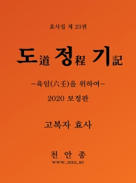 도정기(효사집 23)
